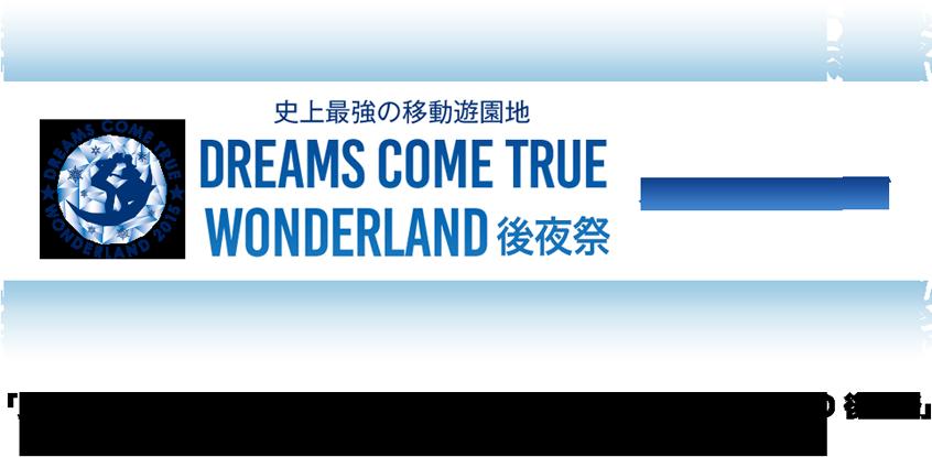 史上最強の移動遊園地 DREAMS COME TRUE WONDERLAND 後夜祭 オリジナルグッズ