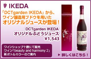 DCTgarden IKEDAオリジナルぶどうジュース