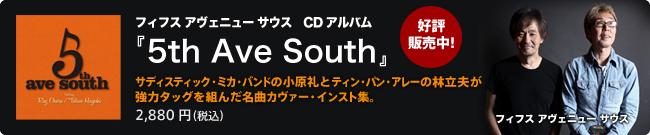 フィフス アヴェニュー サウス CDアルバム 5th Ave South