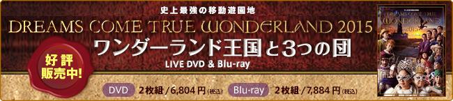 史上最強の移動遊園地 DREAMS COME TRUE WONDERLAND 2015 ワンダーランド王国と3つの団【DVD】