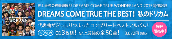 DREAMS COME TRUE THE BEST! 私のドリカム