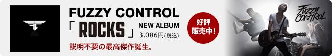 FUZZY CONTROL、ニューアルバム「ROCKS」