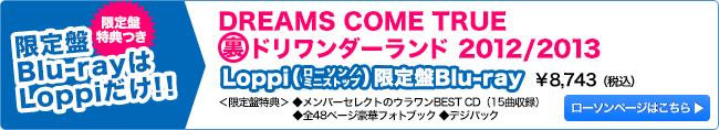 DREAMS COME TRUE 裏ドリワンダーランド 2012/2013 Loppi限定版Blu-ray