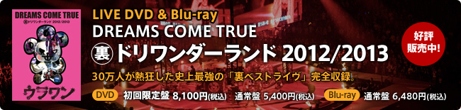 DREAMS COME TRUE 裏ドリワンダーランド 2012/2013 DVD & Blu-ray