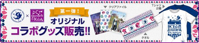 DCTgarden IKEDA 10th Anniv. x DWL2015 オリジナルコラボグッズ販売!!第一弾!