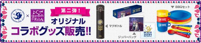 DCTgarden IKEDA 10th Anniv. x DWL2015 オリジナルコラボグッズ販売!!第二弾!