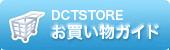 DCTSTOREお買い物ガイド