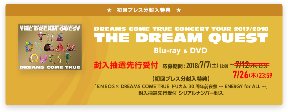 the dream quest live blu ray dvd dreams come true