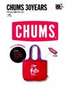 CHUMS表紙