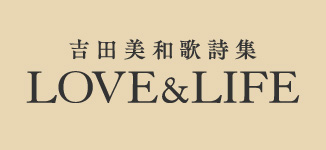 吉田美和歌詞集 LOVE&LIFE