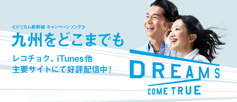 Dreams come trueの画像 p1_16