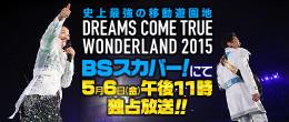 スカパー! DREAMS COME TRUE WONDERLAND 2015