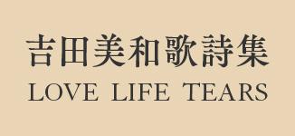 吉田美和歌詞集 LOVE LIFE TEARS
