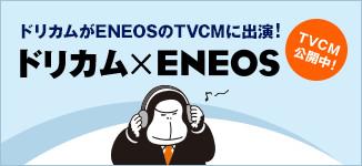 ENEOS(7月10日14時)