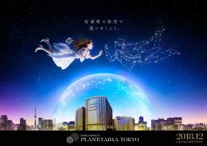 「プラネタリア TOKYO」イメージビジュアル(帯ありメイン)