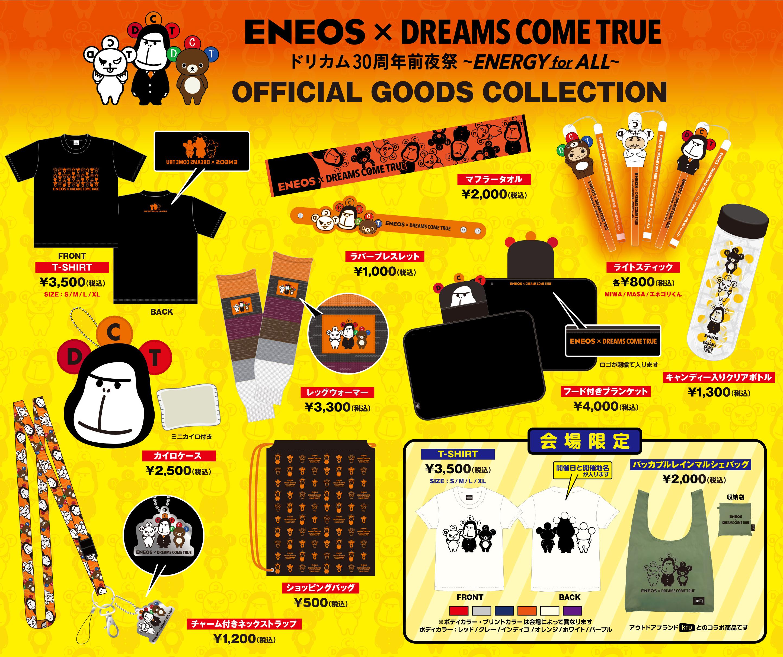 eneos dreams come true ドリカム30周年前夜祭 energy for all