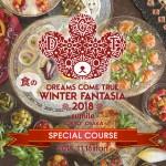 DREAMS COME TRUE冬の恒例イベント「WINTER FANTASIA」とsumile TOKYO・OSAKAとのコラボ企画決定!