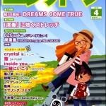 月刊エレクトーン2019年4月号 祝30周年!DREAMS COME TRUE 特集掲載号 本日発売!