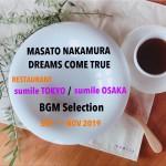 Spotify「中村正人 (DREAMS COME TRUE) BGMセレクション」プレイリスト公開!
