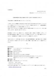 お詫び文 191218