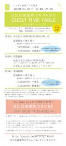 timetable_0