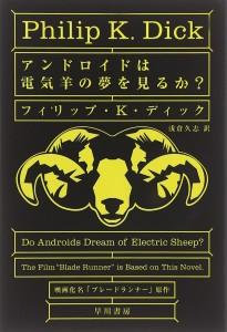アンドロイドは電気羊の夢を見るか?