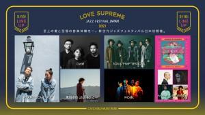 LOVESUPREME_2021_SNS_lineup_B