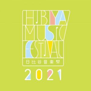 210204_hibiya2021_logo