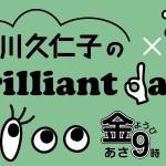 AIR-G'「北川久仁子のbrilliant days×F」に DREAMS COME TRUE 中村正人リモートゲスト出演!