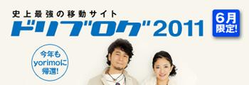 """史上最強の移動サイト """"ドリブログ2011"""""""